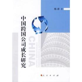 中国跨国公司成长研究