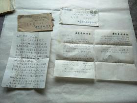 著名书法家江苏省书法家协会副主席郁宏达钢笔信札之五(二通三页带封)
