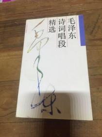 毛泽东诗词唱段精选