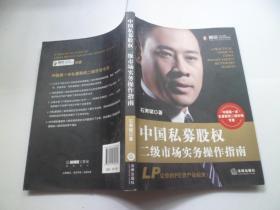 中国私募股权二级市场实务操作指南