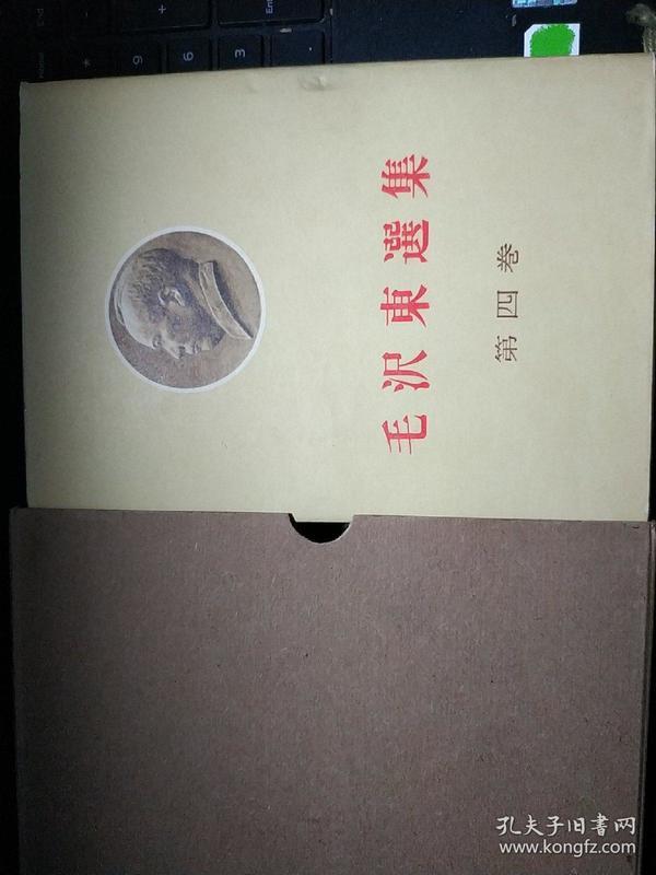 毛泽东选集精装日版,第四卷