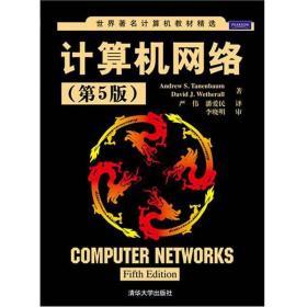 9787302274629计算机网络(第5版)