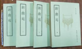 新曲苑 全四册