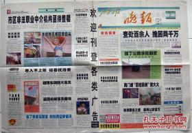 9023延安日报晚报版20040314试刊第一期