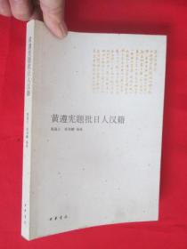 黄遵宪题批日人汉籍