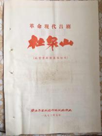 1972年节目单:革命现代吕剧杜泉山(济南市吕剧团移植试验演出)