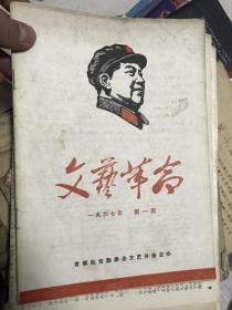 文艺革命(创刊号)