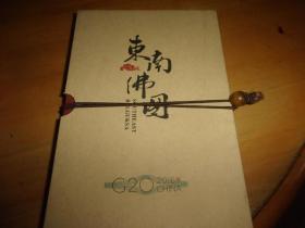 东南佛国:张建庭钢笔画选(精装80分明信片) 上下2本共20枚