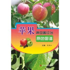 正版未翻阅        苹果病虫害诊治原色图谱