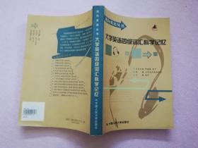 大学英语四级词汇科学记忆(逆向英语丛书)实物拍图