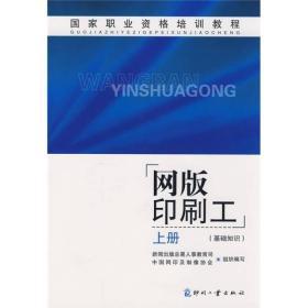 国家职业资格培训教程:网版印刷工(基础知识)(上册)