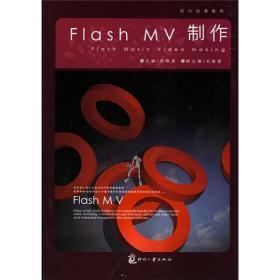 flash MV制作