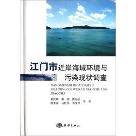 江门市近岸海域环境与污染现状调查