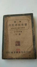 民国出版(袖珍.代数学参考书、下册)