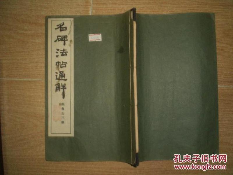 名碑法帖通解--颜鲁公三稿(昭和43年1版1印)