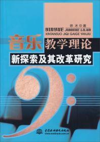 音乐教学理论新探索及其改革研究