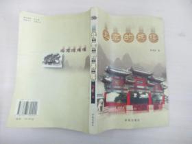 北京的牌楼 学院出版社 32开平装