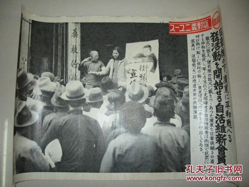 日本侵华罪证 1938年同盟写真特报 广东广州妇女自治维新会 梁馨菊石应莲街头演说