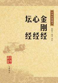 金刚经 心经 坛经/中华经典藏书