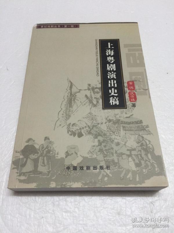 上海粤剧演出史稿 【世纪戏剧丛书第一辑   作者签名本 】