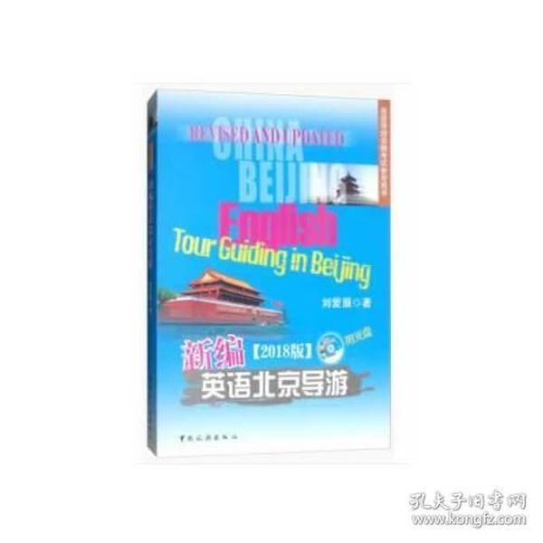 新编英语北京导游:2018版