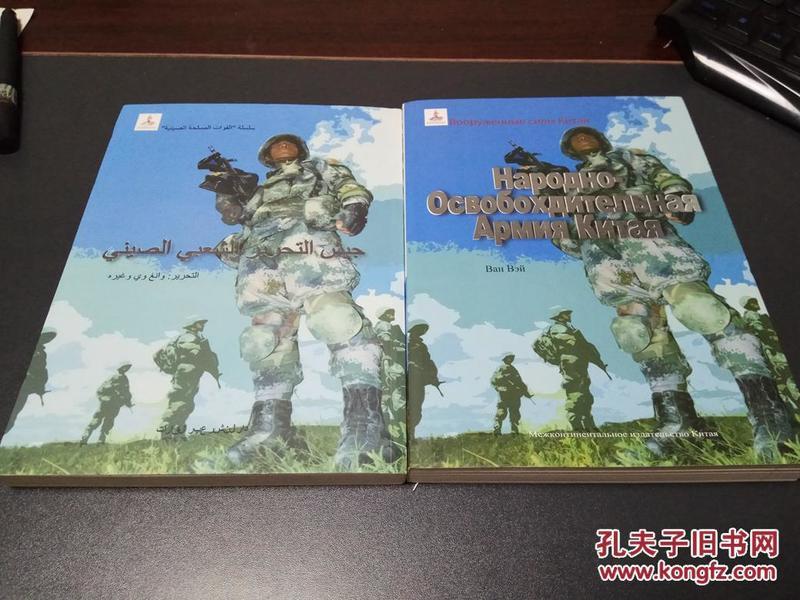 中国人民解放军  阿拉伯文版