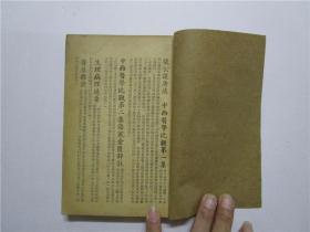 民国38年增订版 家庭临症中西医典 (注:该书缺封面,封面上手用纸后补小修)