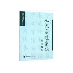 九成宫醴泉铭技法解析