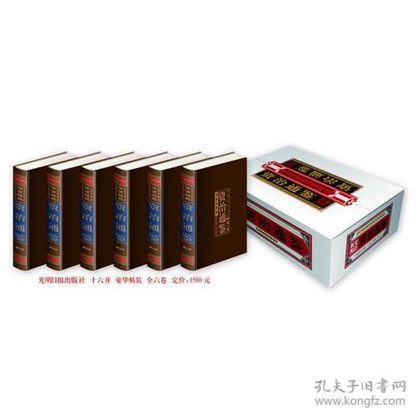 资治通鉴 (文白对照,简体横排,绸面精装16开.全六卷)