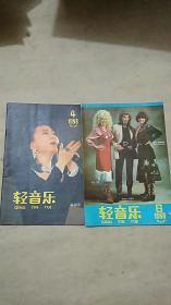 轻音乐1988年第4.6.期【2册合售】