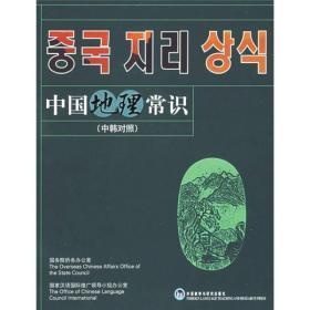 中国地理常识:中韩对照