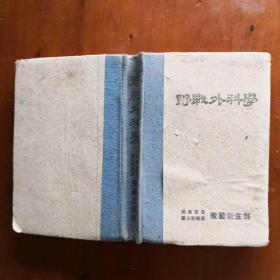 野战外科学【1950年版 精装】