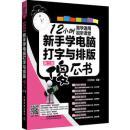 正版图书 新手学电脑打字与排版傻瓜书(第二版) 9787113219789