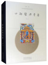 中国国家博物馆馆藏经典系列丛书:四部医典·曼唐
