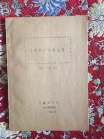 《清史》 专题书目(76年,16开,手刻,油印,蓝色字)如图