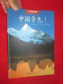 中国景色:中国国家地理十年经典丛书 (小16开 硬精装)