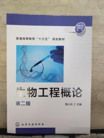 生物工程概论(第二版)