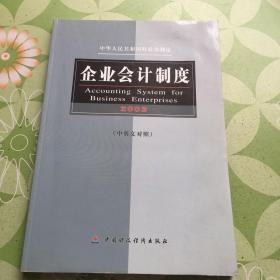企业会计制度.2003:中英文对照