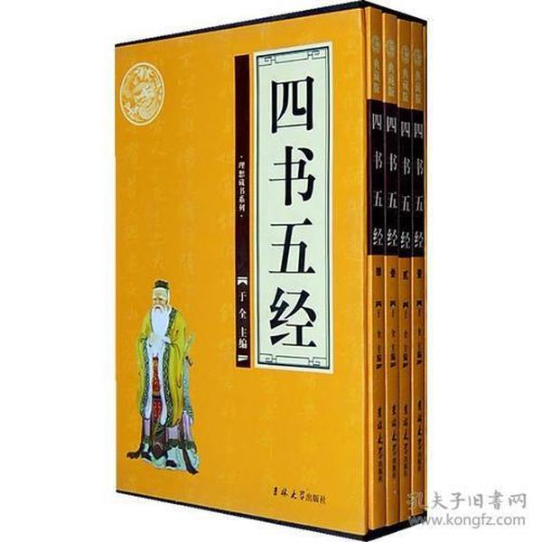 【正版未翻阅】典藏版  四书五经  全四册