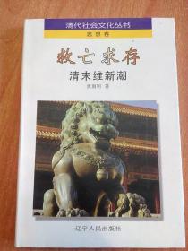 救亡求存——清末维新潮(清代社会文化丛书·思想卷)