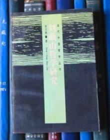 刘蕺山哲学研究(当代中国哲学丛书)