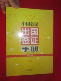 中国公民出国签证手册【上下册】(小16开 全新未开封)