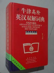 牛津高阶英汉双解词典:第四版增补本  (正版现货)..