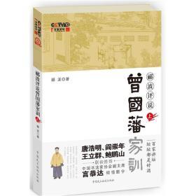 郦波评说曾国藩家训(上册)