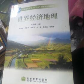 世界经济地理