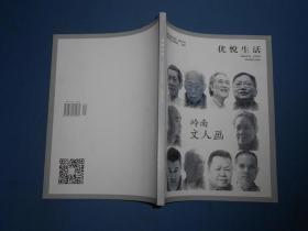 优越生活 岭南文人画2016.11.12号-16开