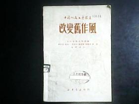 中国人民文艺丛书《改变旧作风》 1949年5月出版 编号Q606