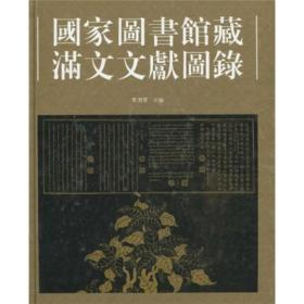 国家图书馆藏满文文献图录