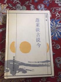 戴逸藏书:蓬莱谈古说今 编者签赠本