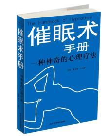 催眠术手册